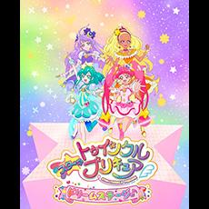 スター☆トゥインクルプリキュア ドリームステージ♪