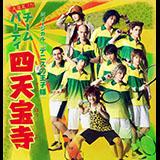 ミュージカル『テニスの王子様』TEAM Party SHITENHOJI