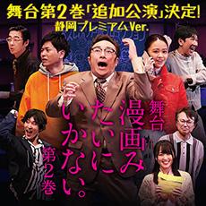 舞台「漫画みたいにいかない。第2巻」静岡プレミアムVer.