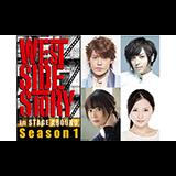 <日本キャスト版>ブロードウェイ・ミュージカル「ウエスト・サイド・ストーリー」Season1