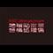 KOKAMI@network vol.17「地球防衛軍 苦情処理係」鴻上尚史&中山優馬 インタビュー