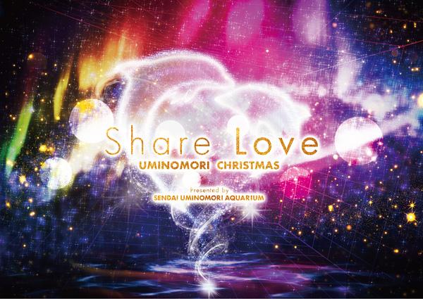 Share Love ~UMINOMORI CHRISTMAS~