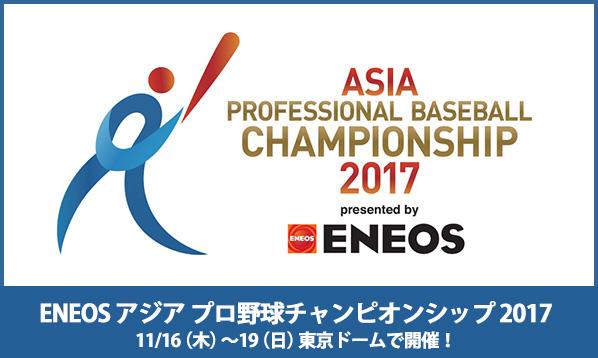 アジア プロ野球チャンピオンシップ2017