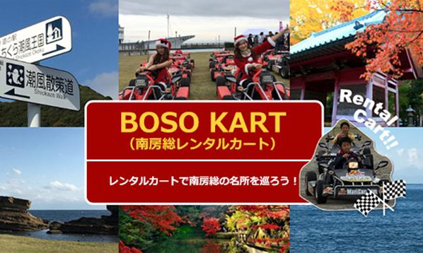 BOSO KART(南房総レンタルカート)