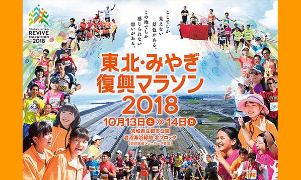 東北・みやぎ復興マラソン2018「2km車いすジョギング」
