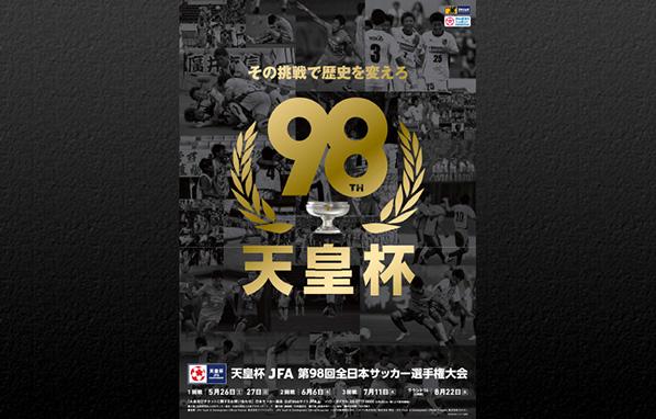 天皇杯 JFA 第98回全日本サッカー選手権大会 ラウンド16 鹿島 vs 広島
