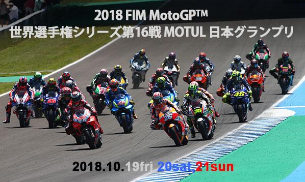2018 FIM MotoGP 世界選手権シリーズ第16戦 MOTUL 日本グランプリ