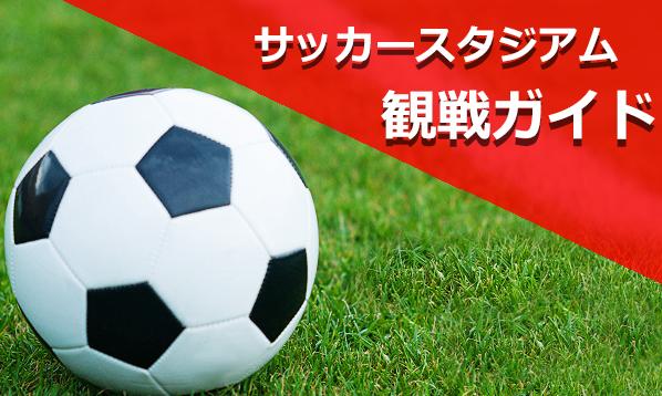 国内サッカー観戦徹底ガイド