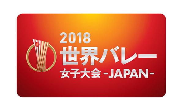 2018女子バレー世界選手権 【第1次ラウンド】 (Pool A) 横浜大会
