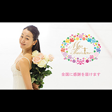 浅田真央サンクスツアー 宮城公演