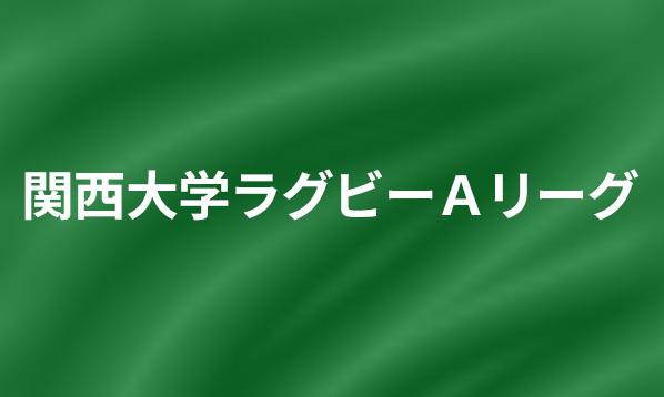 関西大学ラグビーAリーグ