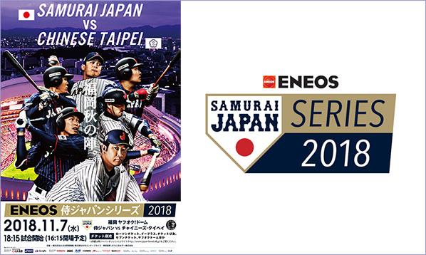 ENEOS 侍ジャパンシリーズ 2018