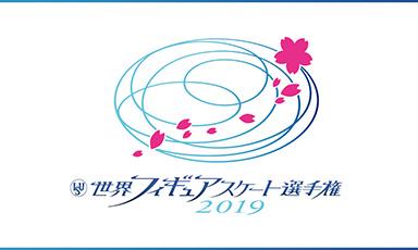ISU世界フィギュアスケート選手権大会2019