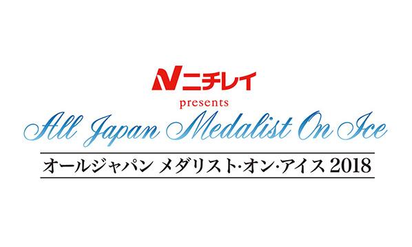 ニチレイ presents オールジャパン メダリスト・オン・アイス 2018