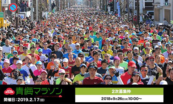 青梅マラソン、9/21より一般枠エントリー開始