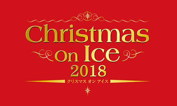 クリスマスオンアイス2018