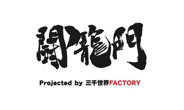 未来へはばたく子どもの為へ チャリティーバスケット大会 with 3×3 闘籠門ファイナルラウンド