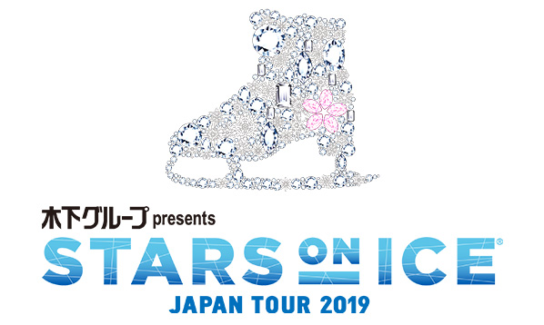 木下グループpresents STARS ON ICE JAPAN TOUR 2019 札幌公演