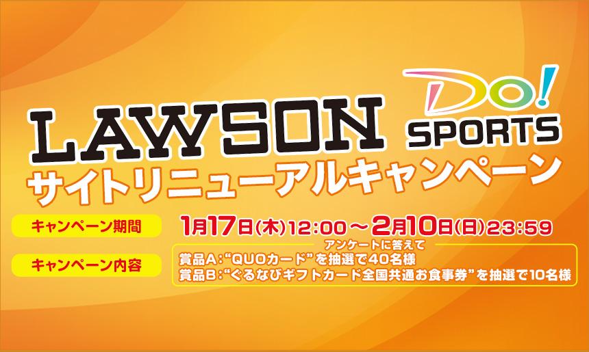LAWSON DO!SPORTS サイトリニューアルキャンペーン