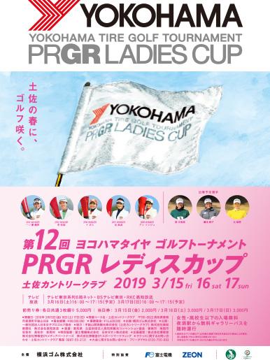 ヨコハマタイヤ ゴルフトーナメント PRGR レディスカップ