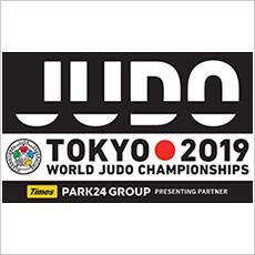 2019世界柔道選手権東京大会