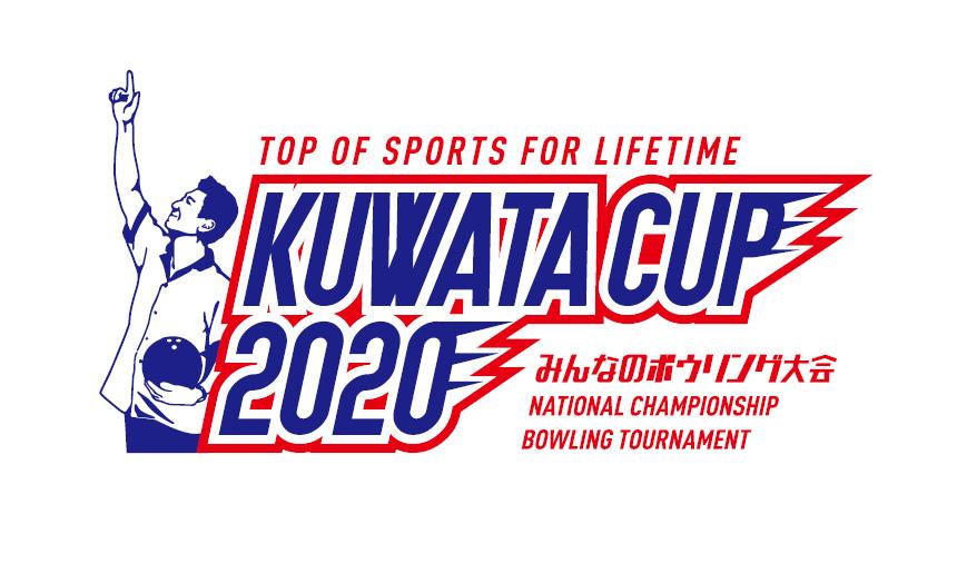 KUWATA CUP 2020 ~みんなのボウリング大会~