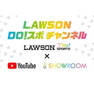 LAWSON DO!スポ チャンネル