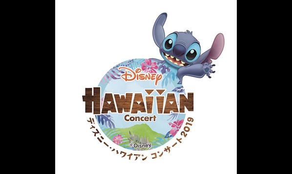 ディズニー・ハワイアン・コンサート2019