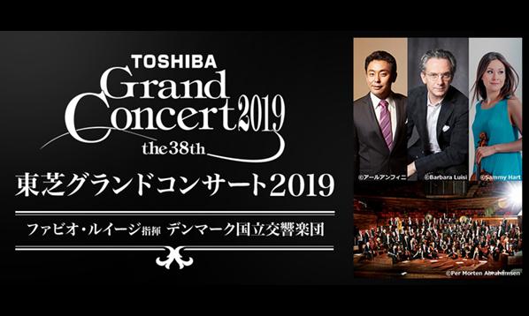 東芝グランドコンサート2019