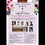 ららら♪クラシック コンサート Vol.4