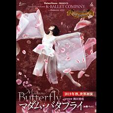 熊川哲也Kバレエ カンパニー 『マダム・バタフライ』Autumn2019