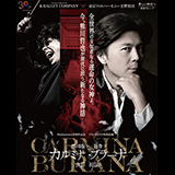 Bunkamura30周年 フランチャイズカンパニー特別企画 K-BALLET COMPANY/東京フィルハーモニー交響楽団 熊川版 新作『カルミナ・ブラーナ』世界初演