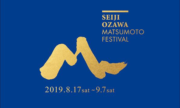 2019 セイジ・オザワ 松本フェスティバル