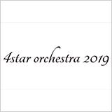 4starオーケストラ2019