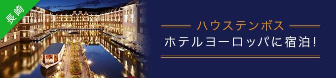 【長崎】ハウステンボス ホテルヨーロッパに宿泊!