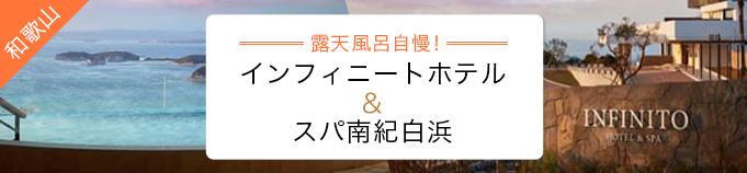 【和歌山】露天風呂自慢!インフィニートホテル&スパ南紀白浜
