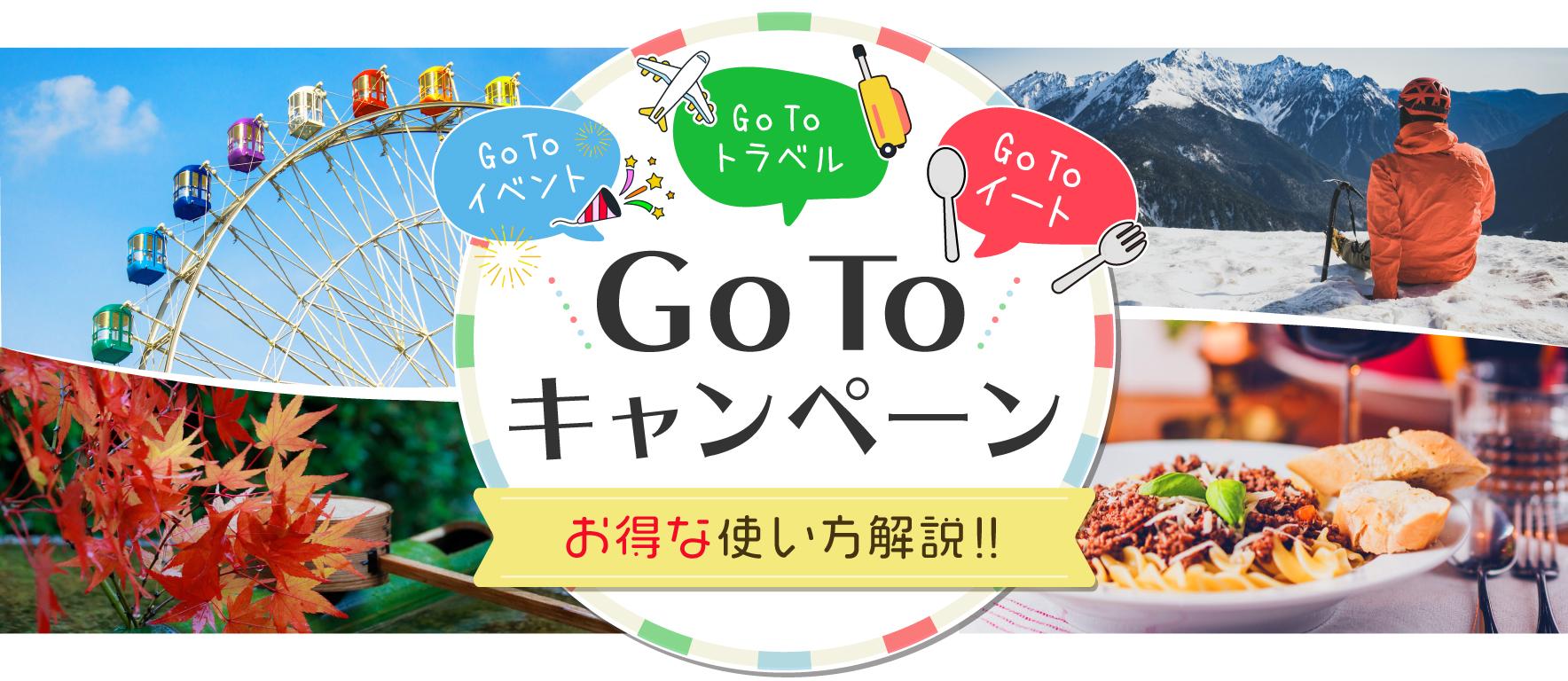 Go To キャンペーン お得な使い方解説