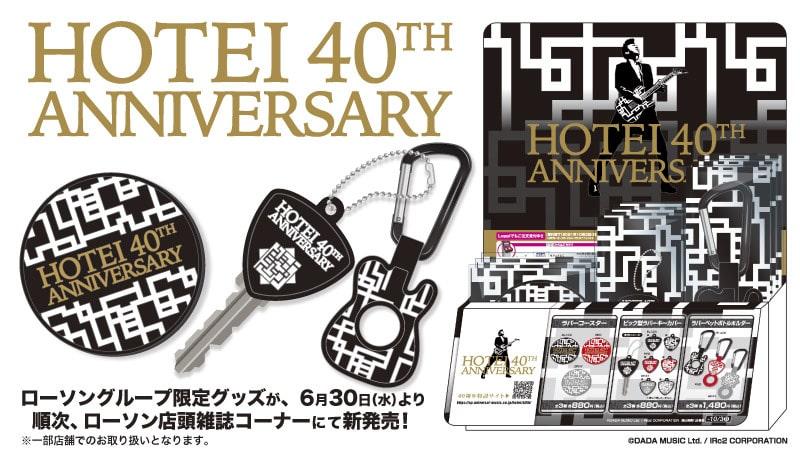 「HOTEI 40th ANNIVERSARY」 ローソングループ限定グッズ