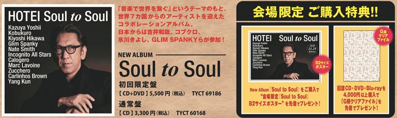CD / DVD / Blu-ray会場販売