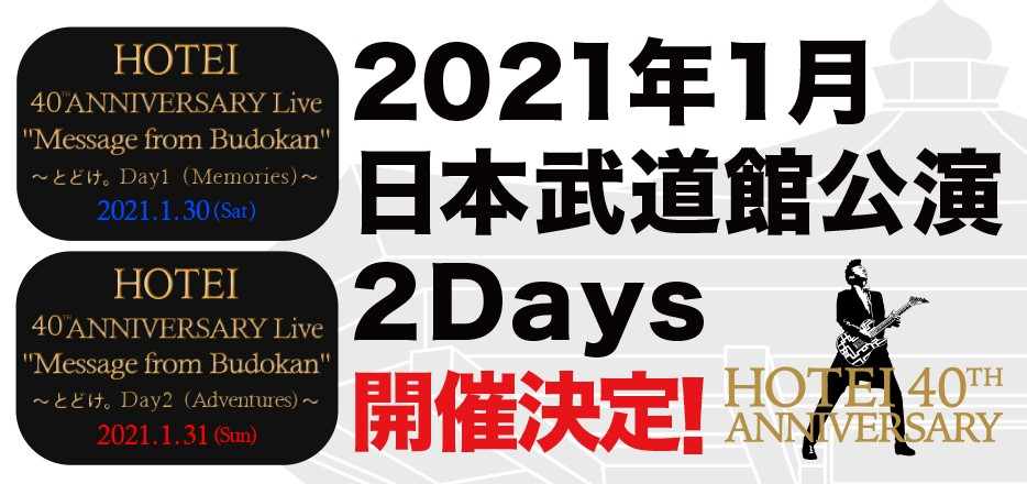 "HOTEI 40th ANNIVERSARY Live ""Message from Budokan"""