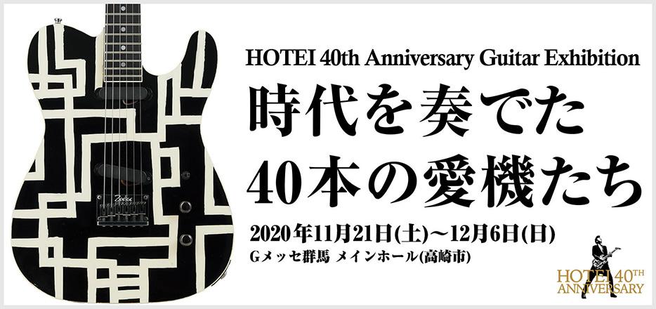 """企画展「HOTEI 40th Anniversary Guitar Exhibition """"時代を奏でた40本の愛機たち""""」"""
