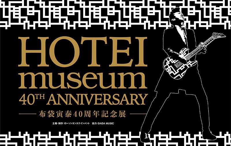 大阪・札幌・仙台・福岡・名古屋・東京 hmv museum アーティスト活動40周年記念展
