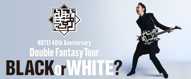 "『HOTEI 40th Anniversary ~Double Fantasy Tour~ ""BLACK or WHITE ?""』開催!"