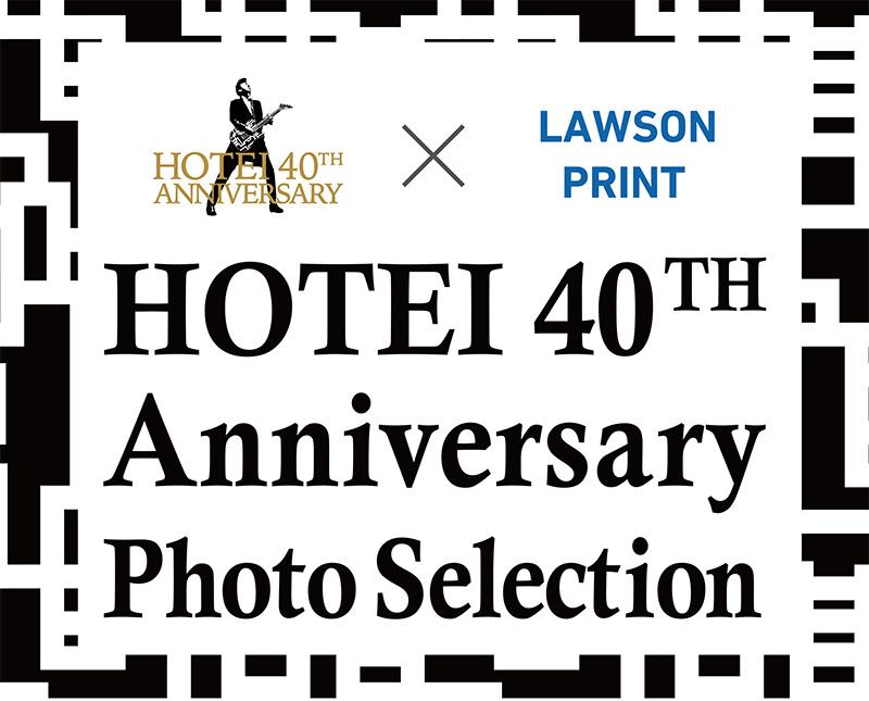 ローソンプリント「HOTEI 40th Anniversary Photo Selection」