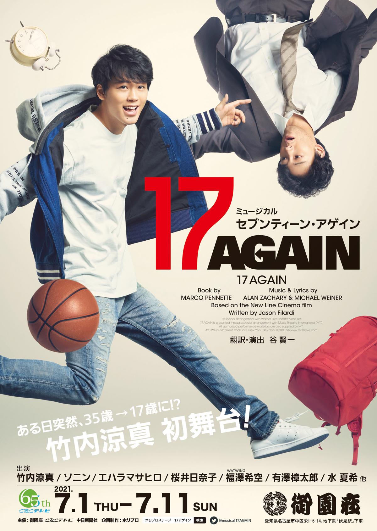 <font color=orange>【先行受付】</font>ミュージカル『17 AGAIN』愛知公演