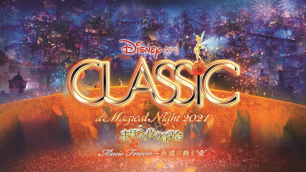 <font color=orange>【優待価格】</font>ディズニー・オン・クラシック ~まほうの夜の音楽会 2021
