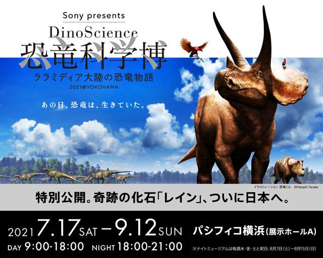 Sony presents DinoScience 恐竜科学博 ~ララミディア大陸の恐竜物語~ 2021@YOKOHAMA