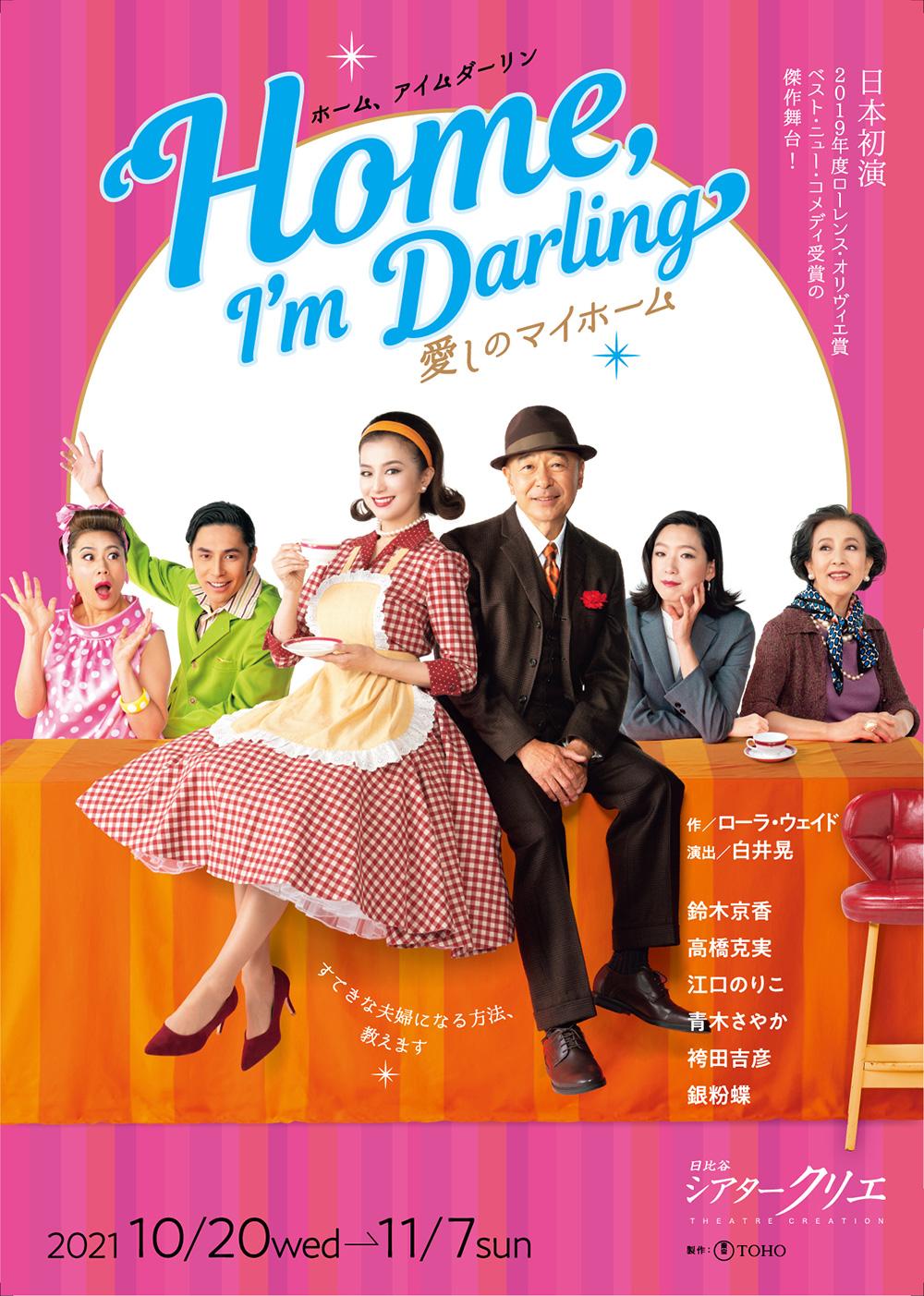 <font color=orange>【優待価格&特選弁当付】</font>『Home, I'm Darling~愛しのマイホーム~』