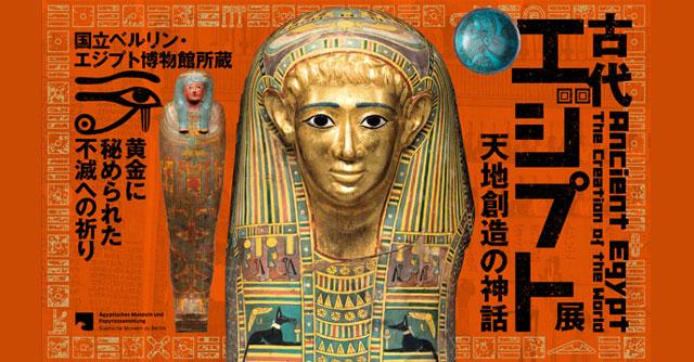 国立ベルリン・エジプト博物館所蔵 古代エジプト展 天地創造の神話(京都)