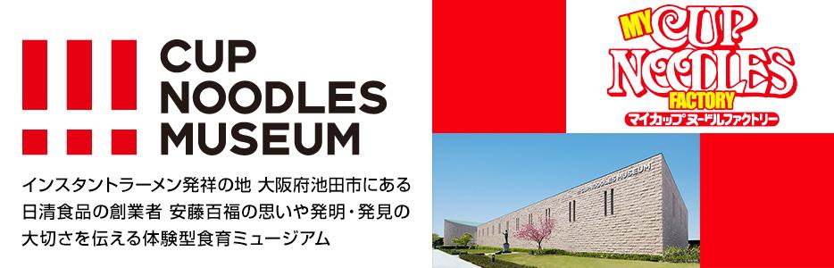 カップヌードルミュージアム 大阪